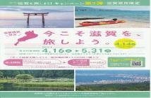 【県民限定】コンビニ券 所有者限定プラン今こそ滋賀を旅しよう!3  近江牛フィレを陶板焼きで楽しむプラン